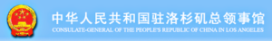 china-consulate_logo